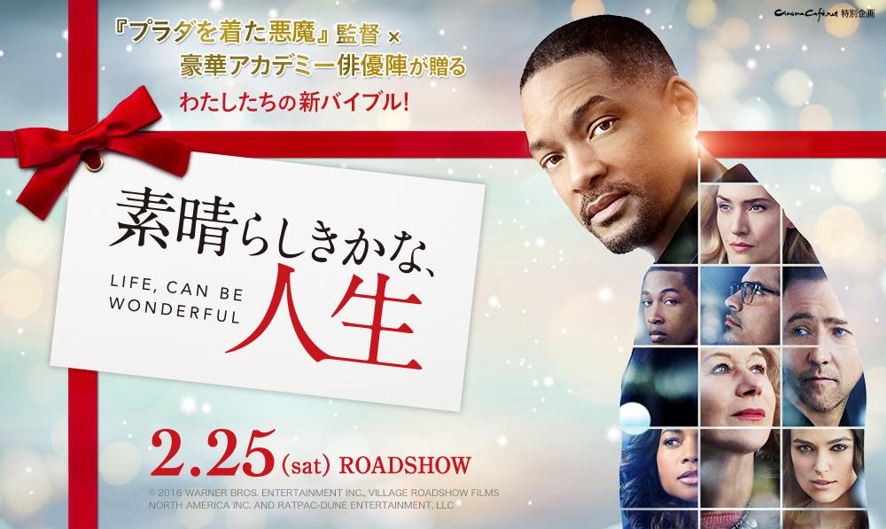 【映画で英語】素晴らしきかな、人生。あらすじやネタバレまで!