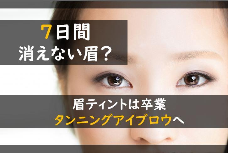 【7日間消えない眉毛?】眉ティントよりセルフタンニングアイブロウ