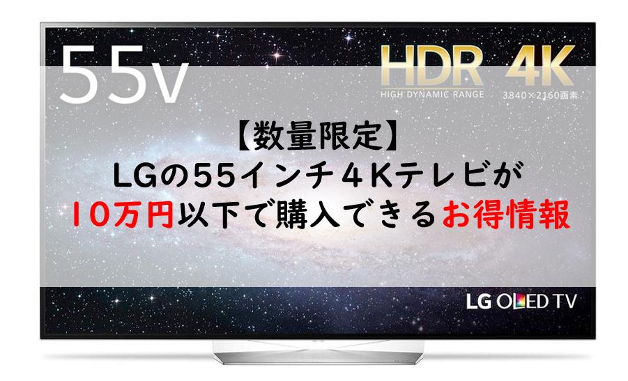 【数量限定】LGの55インチ4Kテレビが10万円以下で購入できるお得情報