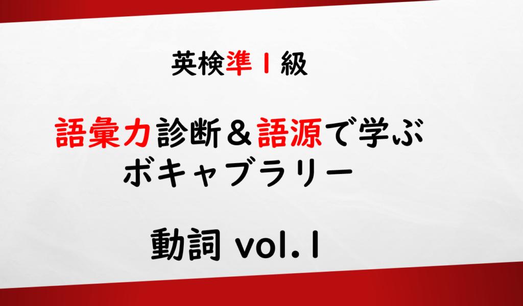 【英検準1級】英単語力テスト(動詞)Vol.1