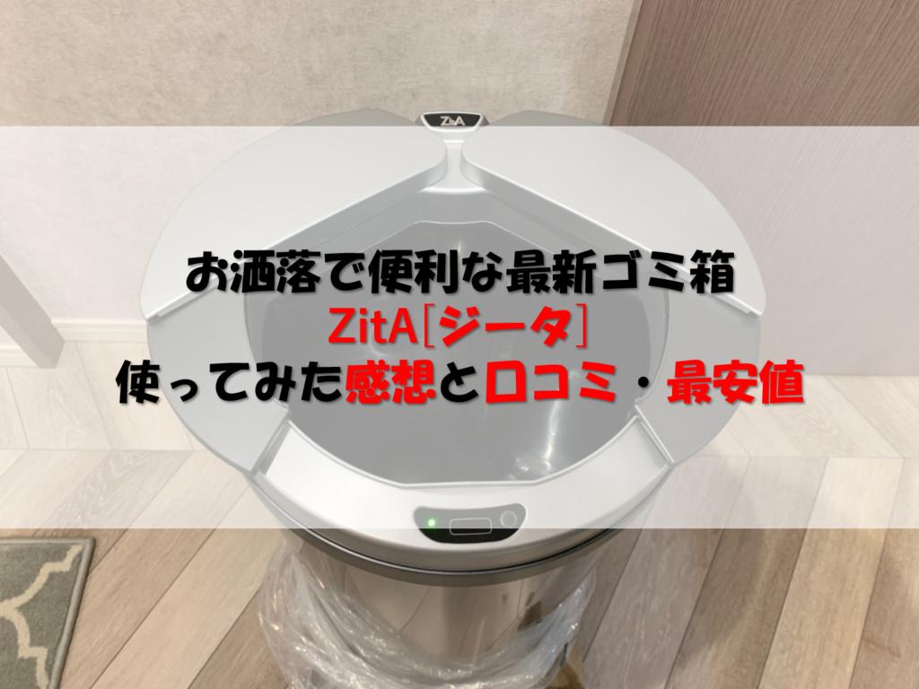 お洒落で便利な最新ゴミ箱 ZitA[ジータ]使ってみた感想と口コミ・最安値