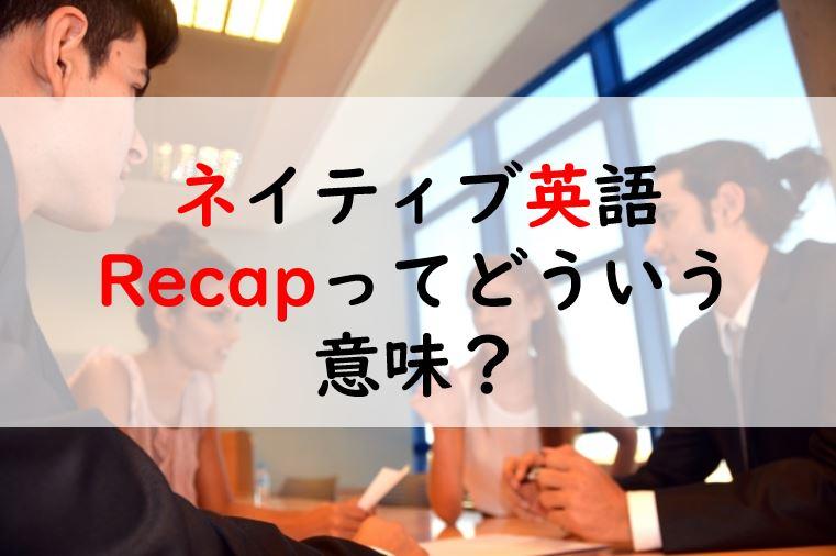 ネイティブ英語 Recap