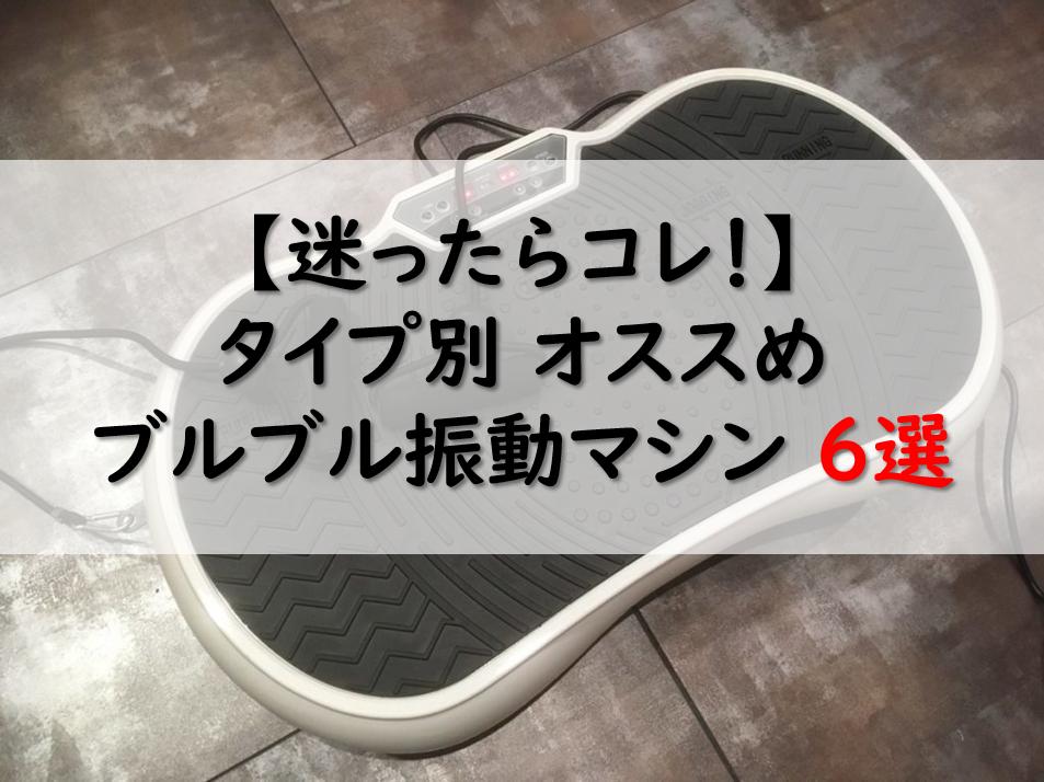 【迷ったらコレ!】タイプ別オススめブルブル振動マシン6選