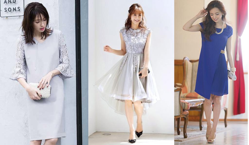 パーティー・結婚式に最適なお呼ばれドレスのおすすめ通販5選