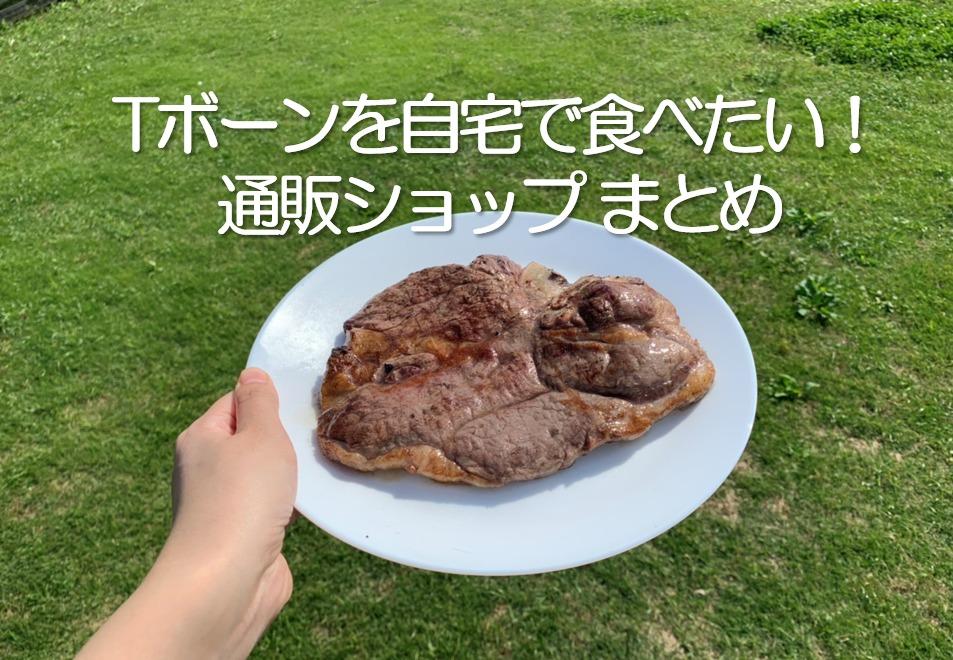 【自宅でTボーンが食べたい】Tボーンが通販できるショップまとめ6選