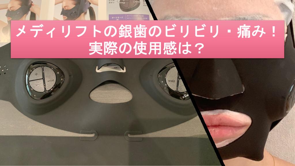 【徹底解説】メディリフトの銀歯のビリビリ・痛み!実際の使用感は?
