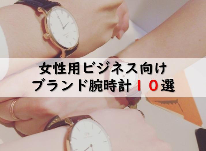 【女性用】スーツに合うビジネス向けのおすすめブランド腕時計10選